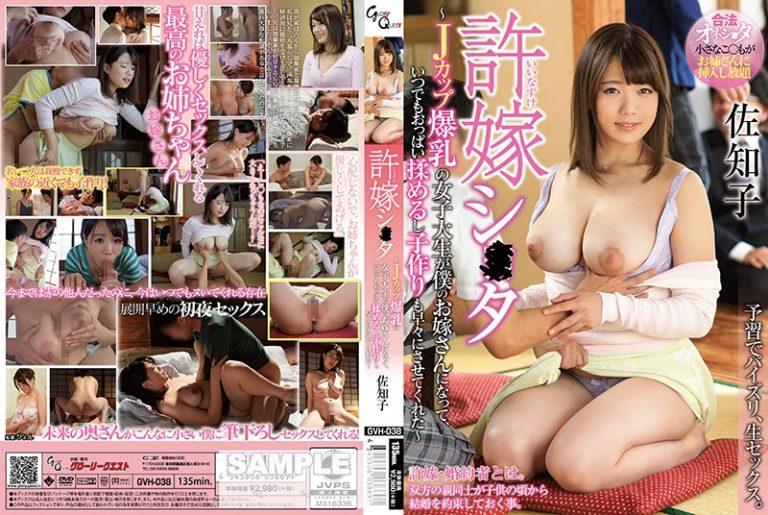 ดูหนังเอ็กซ์ Porn xxx ดูหนังโป๊ใหม่ฟรี HD GVH-038 Sachiko