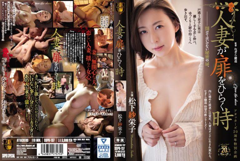 ดูหนังเอ็กซ์ Porn xxx ดูหนังโป๊ใหม่ฟรี HD Saeko Matsushita ชู้รักแรงสวาท SSPD-137