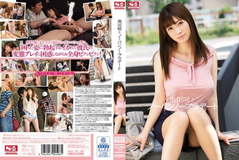 ดูหนังเอ็กซ์ Porn xxx ดูหนังโป๊ใหม่ฟรี HD SNIS-520 Saki Okuda เดทนี้พี่โนบรา