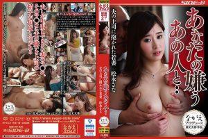 ดูหนังเอ็กซ์ หนังโป๊ Porn xxx  Sana Matsunaga สุดต้านความขาวบอสฉาวกักขฬะ NSPS-885 เย็ดหีหัวหน้า