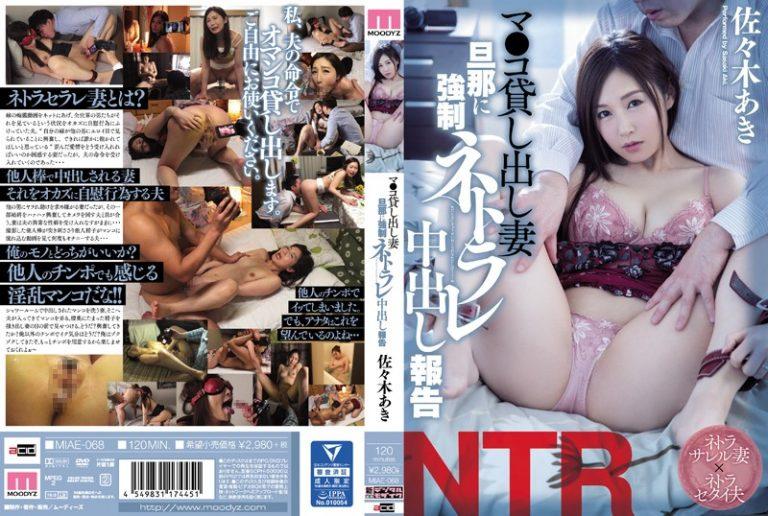 ดูหนังเอ็กซ์ Porn xxx ดูหนังโป๊ใหม่ฟรี HD MIAE-068 ทาสน้ำกามตามผัวสั่ง Sasaki Aki