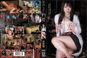 ดูหนังเอ็กซ์ หนังโป๊ Porn xxx  Sho Nishino ซอมบี้ลงจู๋หนูทดลองยา ATID-207 หนังโป๊AV ซับไทย