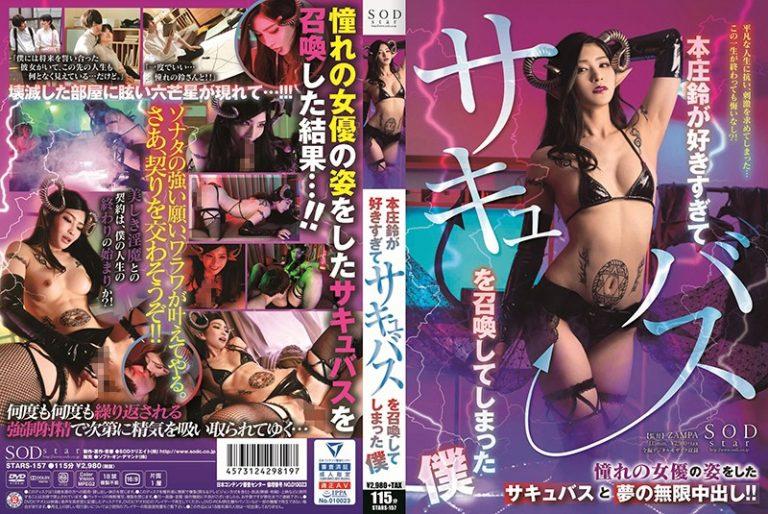 ดูหนังเอ็กซ์ Porn xxx ดูหนังโป๊ใหม่ฟรี HD Suzu Honjo สุขจนทะลักฟักกับอสูร STARS-157