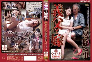 ดูหนังเอ็กซ์ หนังโป๊ Porn xxx  Takeuchi Kasumi ดับตัณหาลูกสะใภ้ NSPS-318 กระแทกหีลูกสะใภ้