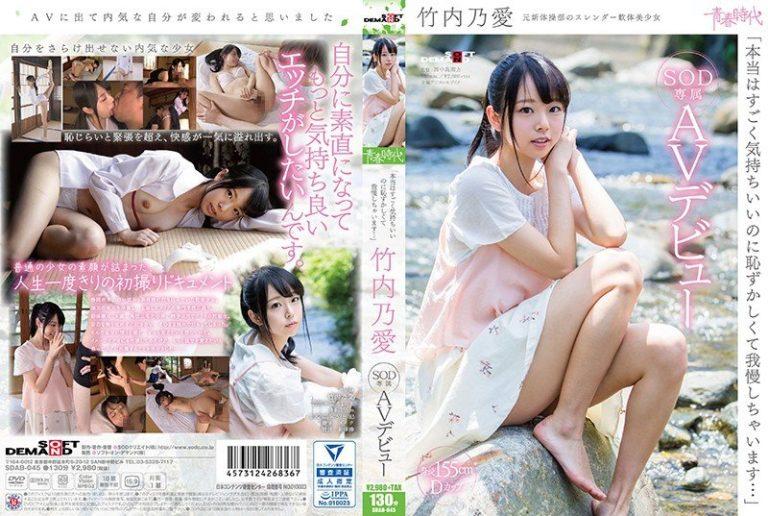 ดูหนังเอ็กซ์ Porn xxx ดูหนังโป๊ใหม่ฟรี HD Takeuchi Noa สาวสวยขี้อาย เงี่ยนจัดนั่งเลยเบ็ดเพื่อนเข้ามาเห็นเลยจัดหนัก SDAB-045