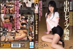 ดูหนังเอ็กซ์ หนังโป๊ Porn xxx  WANZ-359 Tsubomi คุณครูคนใหม่ tag_movie_group: <span>WANZ</span>