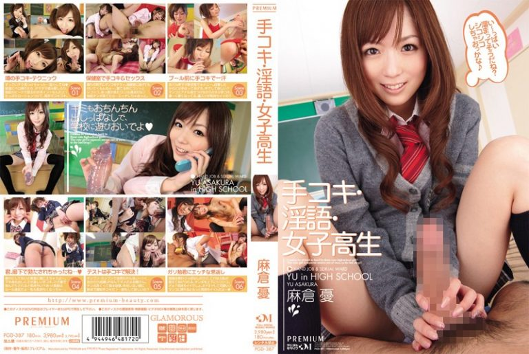 ดูหนังเอ็กซ์ Porn xxx ดูหนังโป๊ใหม่ฟรี HD PGD-387 Yu Asakura หนูยูวัยว้าวุ่น
