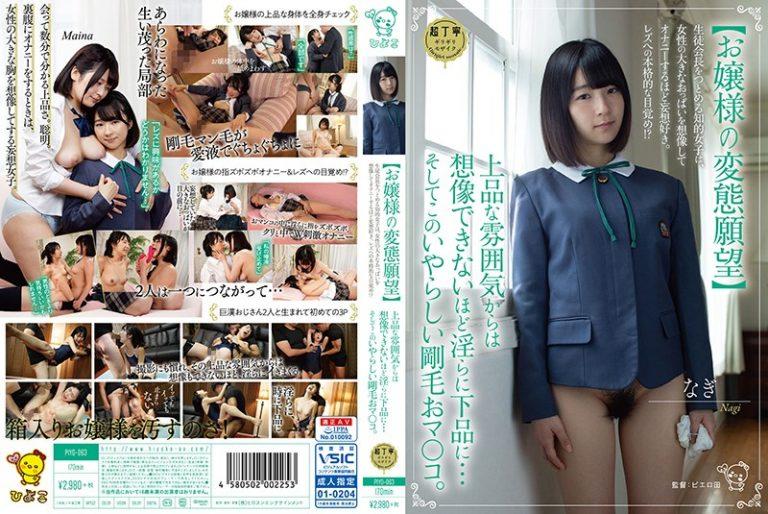 ดูหนังเอ็กซ์ Porn xxx ดูหนังโป๊ใหม่ฟรี HD PIYO-063 Aiiro Nagi&Yuuri Maina