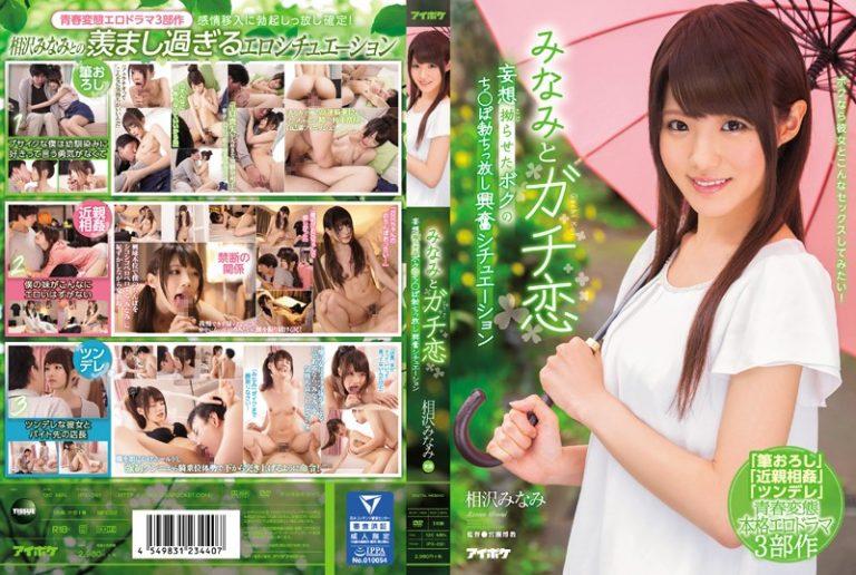 ดูหนังเอ็กซ์ Porn xxx ดูหนังโป๊ใหม่ฟรี HD IPX-091 เอวีสามบาท Aizawa Minami