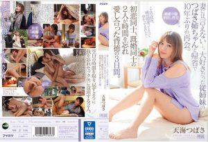 ดูหนังเอ็กซ์ หนังโป๊ Porn xxx  IPX-468 ชู้รักบ้านเกิดระเบิดคารู ซับไทยเอวี tag_star_name: <span>Tsubasa Amami</span>