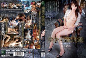 ดูหนังเอ็กซ์ หนังโป๊ Porn xxx  RBD-644 ล้างแค้นด้วยน้ำ(กาม) Iroha Natsume tag_movie_group: <span>RBD</span>