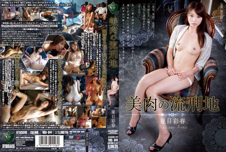 ดูหนังเอ็กซ์ Porn xxx ดูหนังโป๊ใหม่ฟรี HD RBD-644 ล้างแค้นด้วยน้ำ(กาม) Iroha Natsume
