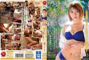 ดูหนังเอ็กซ์ หนังโป๊ Porn xxx  JUL-217 ทีเด็ดพ่อผัวใส่รัวๆรสอูมามิ Ryou Harusaki JUL-217