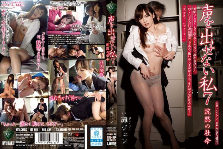 ดูหนังเอ็กซ์ Porn xxx ดูหนังโป๊ใหม่ฟรี HD RBD-684 ลงทัณฑ์สวาท..งบขาดดุล Jun Nada