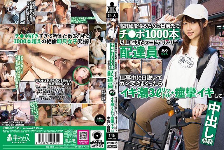 ดูหนังเอ็กซ์ Porn xxx ดูหนังโป๊ใหม่ฟรี HD KTKZ-069