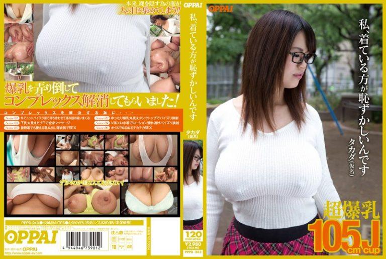 ดูหนังเอ็กซ์ Porn xxx ดูหนังโป๊ใหม่ฟรี HD PPPD-243 Kazane Rin