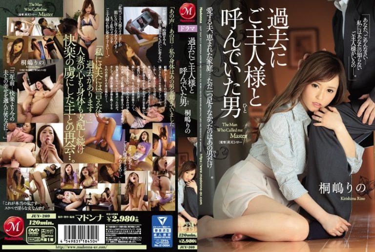 ดูหนังเอ็กซ์ Porn xxx ดูหนังโป๊ใหม่ฟรี HD JUY-209 ตัวตนที่ฉันมิอาจลืม Kirishima Rino