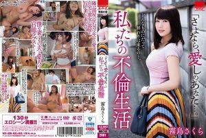 ดูหนังเอ็กซ์ หนังโป๊ Porn xxx  HODV-21438 Kirishima Sakura tag_star_name: <span>Kirishima Sakura</span>