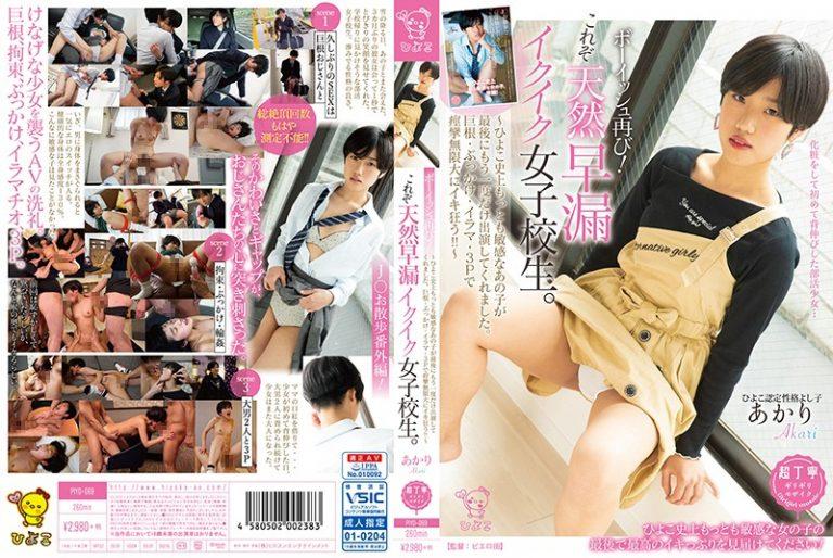 ดูหนังเอ็กซ์ Porn xxx ดูหนังโป๊ใหม่ฟรี HD PIYO-069 Kishitani Akashi