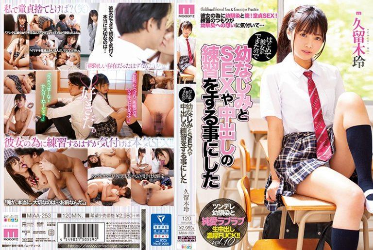 ดูหนังเอ็กซ์ Porn xxx ดูหนังโป๊ใหม่ฟรี HD MIAA-253 เพื่อนไม่เคยเลยให้ขึ้นครู AV ซับไทย Rei Kuruki