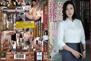 ดูหนังเอ็กซ์ หนังโป๊ Porn xxx  RBD-867 แบล็คเมล์อาจารย์สาว 3 Matsushita Saeko หนังโป๊AV ซับไทย