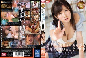 ดูหนังเอ็กซ์ หนังโป๊ Porn xxx  SNIS-753 รักฉันนั้นเพื่อเธอ Minami Kojima เย็ดคาห้องเรียน