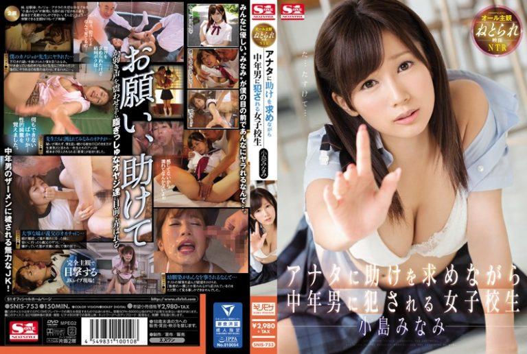ดูหนังเอ็กซ์ Porn xxx ดูหนังโป๊ใหม่ฟรี HD SNIS-753 รักฉันนั้นเพื่อเธอ Minami Kojima
