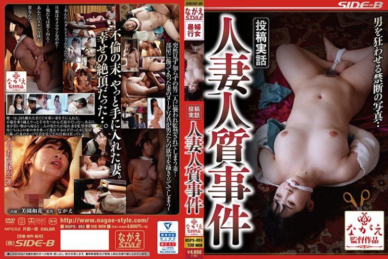 ดูหนังเอ็กซ์ Porn xxx ดูหนังโป๊ใหม่ฟรี HD NSPS-893 Misono Waka