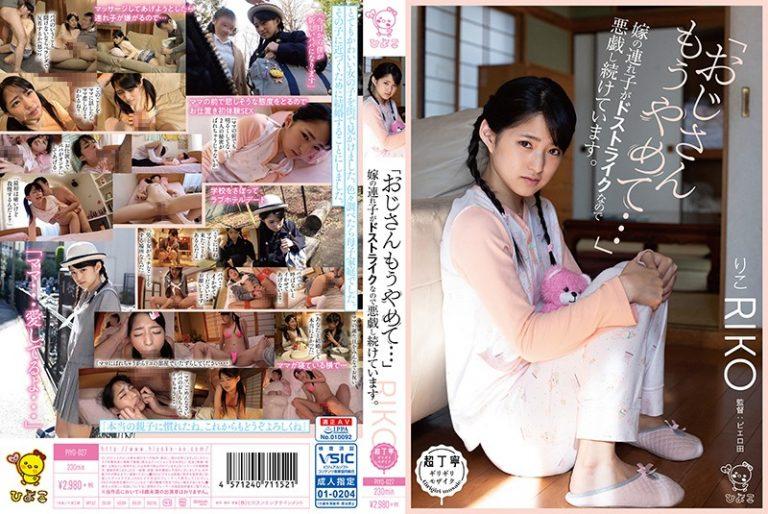 ดูหนังเอ็กซ์ Porn xxx ดูหนังโป๊ใหม่ฟรี HD PIYO-027 Nagisa Misuki