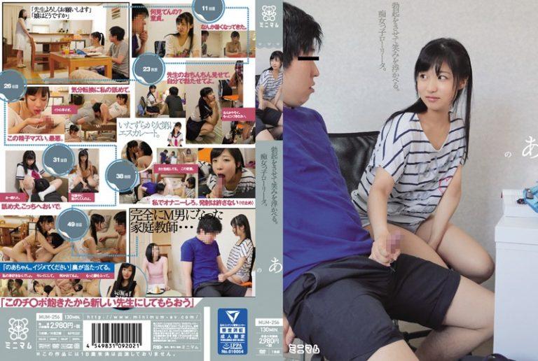ดูหนังเอ็กซ์ Porn xxx ดูหนังโป๊ใหม่ฟรี HD MUM-256 สาวน้อยเรียนหนัก จับเยสติวเตอร์ Noa Eikawa