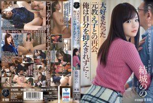 ดูหนังเอ็กซ์ หนังโป๊ Porn xxx  Nono Yuki ศิษย์เก่าเหงาใจ ATID-410 tag_star_name: <span>Nono Yuki</span>