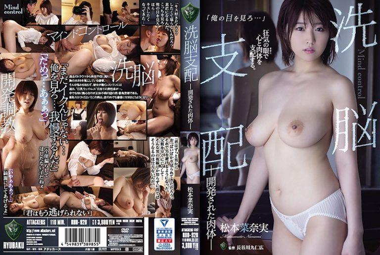ดูหนังเอ็กซ์ Porn xxx ดูหนังโป๊ใหม่ฟรี HD RBD-928 ป๋าดันสุดแยกแตกคาเต้า Nanami Matsumoto