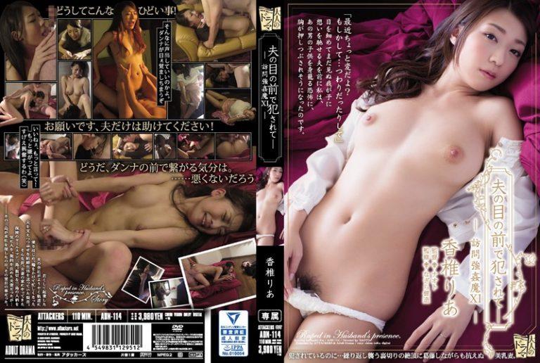ดูหนังเอ็กซ์ Porn xxx ดูหนังโป๊ใหม่ฟรี HD ADN-114 ประกันภัยไม่ประกันใจ Ria Kashii