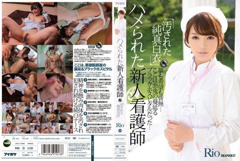 ดูหนังเอ็กซ์ Porn xxx ดูหนังโป๊ใหม่ฟรี HD IPZ-489 พยาบาลใหม่หัวใจสยิว Rio