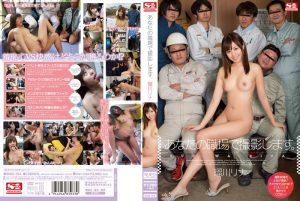 ดูหนังเอ็กซ์ หนังโป๊ Porn xxx  SNIS-154 สาวฝึกงานในบริษัทผลิต Rukawa Rina รีวิวหนัง AV