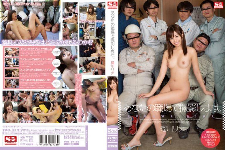 ดูหนังเอ็กซ์ Porn xxx ดูหนังโป๊ใหม่ฟรี HD SNIS-154 สาวฝึกงานในบริษัทผลิต Rukawa Rina