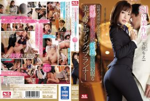 ดูหนังเอ็กซ์ หนังโป๊ Porn xxx  SSNI-716 ปมสวาทขอปาดหน้าเค้ก เอวีซับไทย Moe Amatsuka งานแต่ง