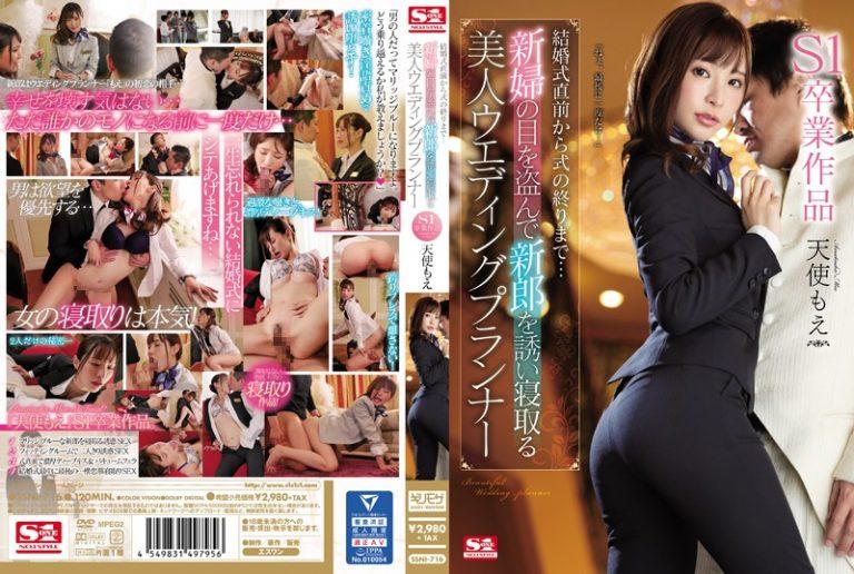 ดูหนังเอ็กซ์ Porn xxx ดูหนังโป๊ใหม่ฟรี HD SSNI-716 ปมสวาทขอปาดหน้าเค้ก เอวีซับไทย Moe Amatsuka