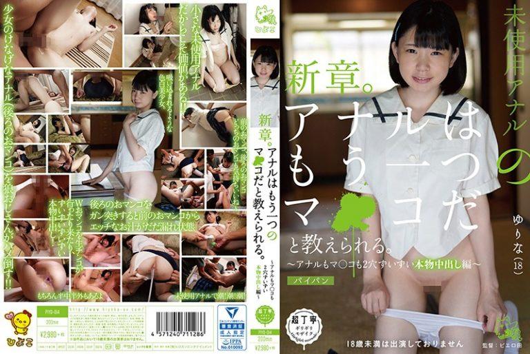 ดูหนังเอ็กซ์ Porn xxx ดูหนังโป๊ใหม่ฟรี HD PIYO-014 Sano Ai
