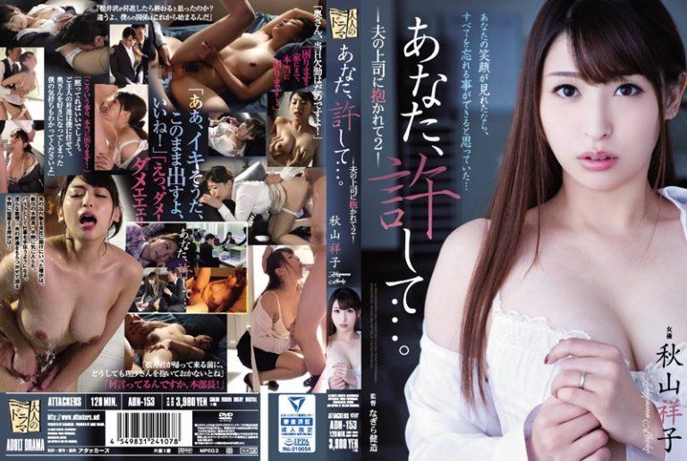 ดูหนังเอ็กซ์ Porn xxx ดูหนังโป๊ใหม่ฟรี HD ADN-153 โดนเจ้านายเคลมเรียบร้อย Shoko Akiyama