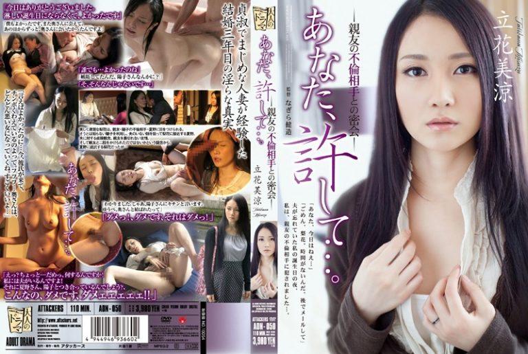 ดูหนังเอ็กซ์ Porn xxx ดูหนังโป๊ใหม่ฟรี HD ADN-050 ฉันเดทกับแฟนเพื่อน Tachibana Misuzu