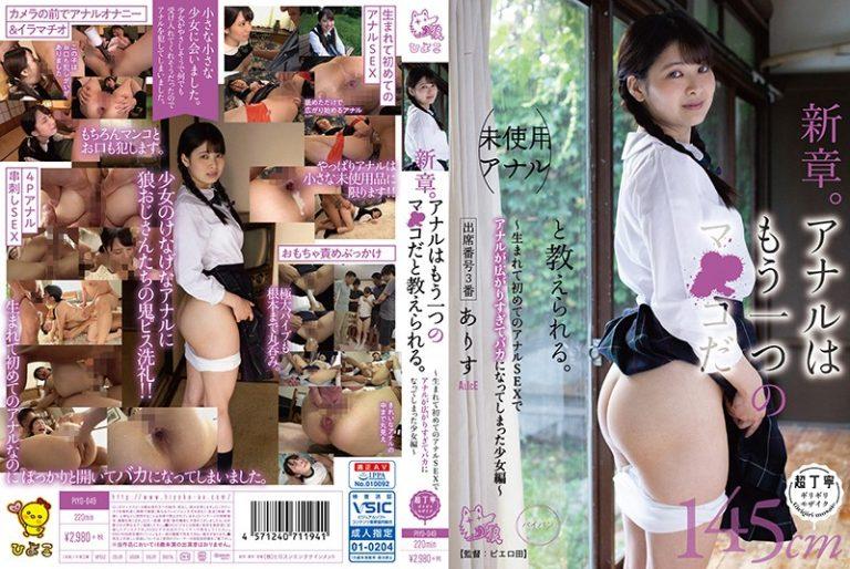 ดูหนังเอ็กซ์ Porn xxx ดูหนังโป๊ใหม่ฟรี HD PIYO-049 Toyonaka Arisu