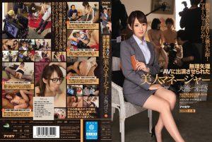 ดูหนังเอ็กซ์ หนังโป๊ Porn xxx  IPZ-587 บังคับผู้จัดการสาวเล่นหนังโป๊ Tsubasa Amami tag_star_name: <span>Tsubasa Amami</span>