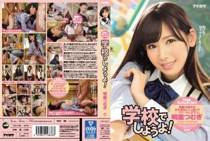 ดูหนังเอ็กซ์ หนังโป๊ Porn xxx  IPZ-949 โรงเรียนสุดหรรษา Tsumugi Akari tag_movie_group: <span>IPZ</span>
