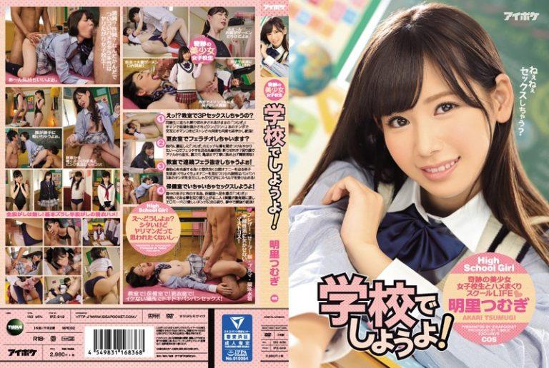 ดูหนังเอ็กซ์ Porn xxx ดูหนังโป๊ใหม่ฟรี HD IPZ-949 โรงเรียนสุดหรรษา Tsumugi Akari