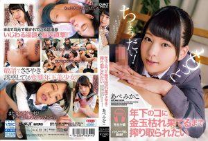 ดูหนังเอ็กซ์ หนังโป๊ Porn xxx  ZEX-393 Abe Mikako Abe Mikako