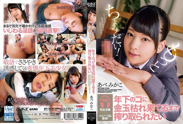 ดูหนังเอ็กซ์ Porn xxx ดูหนังโป๊ใหม่ฟรี HD ZEX-393 Abe Mikako