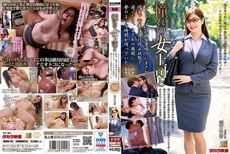 ดูหนังเอ็กซ์ Porn xxx ดูหนังโป๊ใหม่ฟรี HD MOND-191 Aoi Yurika