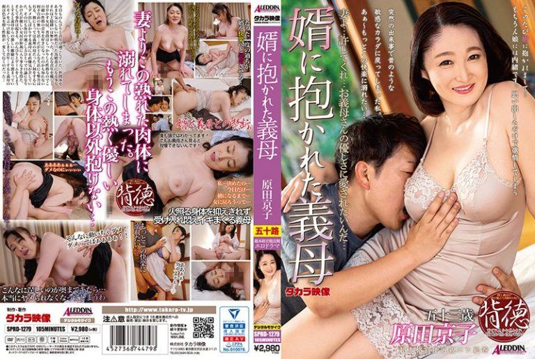 ดูหนังเอ็กซ์ Porn xxx ดูหนังโป๊ใหม่ฟรี HD SPRD-1279 Harata Kyouko