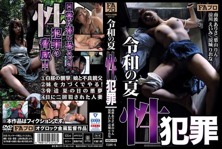 ดูหนังเอ็กซ์ Porn xxx ดูหนังโป๊ใหม่ฟรี HD HOKS-046 Hayama Rin&Nanba Arisa&Ryoujou Riona&Suzukawa Eimi